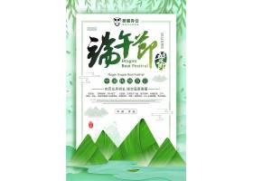 绿色系端午节节日海报