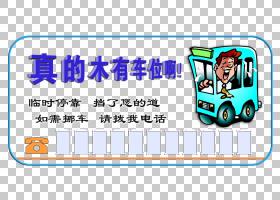 停车场图标,图标,技术,字体,线路,徽标,游戏,文本,面积,蓝色,电话
