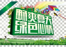 夏季海报背景,草,徽标,绿色,娱乐,技术,游戏,商店,横幅,服务,服装