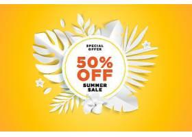 剪纸风植物叶子夏日促销活动标签设计
