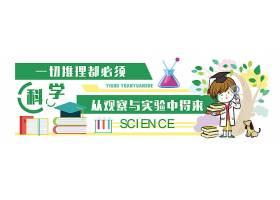 科学文化墙