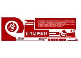 红色中国风校园文化墙