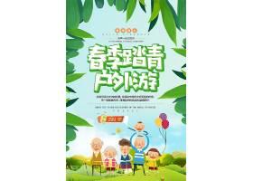 绿色小清新春季踏青海报图片