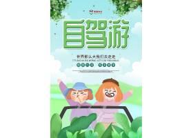 小清新自驾游海报