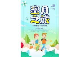 创意卡通蜜月之旅宣传海报