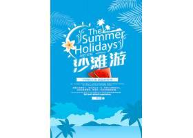 卡通夏日旅游促銷海報
