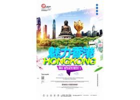 魅力香港海报广告图片