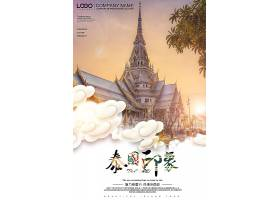 泰國印象宣傳海報