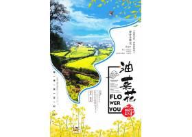 小清新油菜花旅游海报