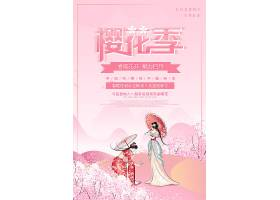 小清新樱花游促销海报