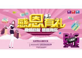 粉色感恩节展板海报模板素材