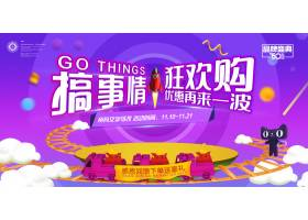 紫色创意感恩节展板海报模板素材