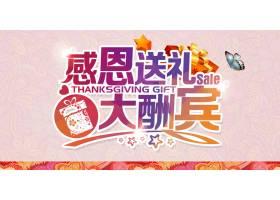 粉色创意感恩节展板海报模板素材