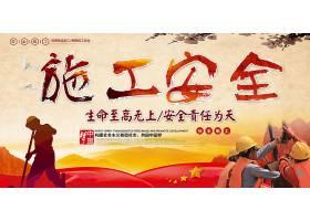 中国风施工安全展板