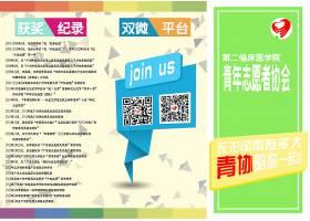 青年志愿者协会招新海报图片