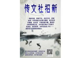 传文社招新海报图片