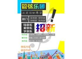管弦乐团招新海报