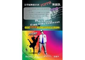 舞蹈社团招生海报