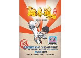 跆拳道社团招新海报图片