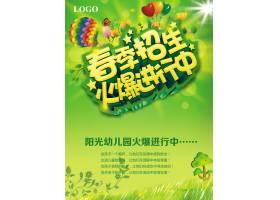 幼儿园春季招生广告