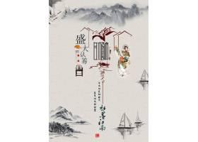 水墨江南地產中式古風海報設計模板