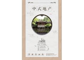 中国风地产中式古风海报设计模板