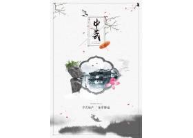 江南水墨地產中式古風海報設計模板