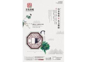 山水怡情地產中式古風海報設計模板