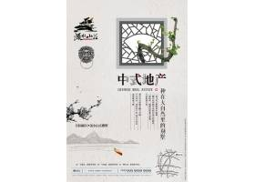 手繪創意地產中式古風海報設計模板