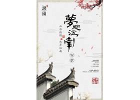 夢回江南地產中式古風海報設計模板