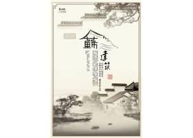 蘇州建筑地產中式古風海報設計模板