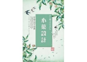 时尚绿色小清新中国风海报设计模板图片