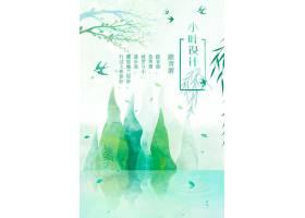 绿色小清新中国风海报设计模板图片