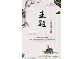 小清新中國風海報 (2)