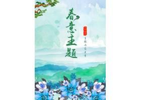 小清新中國風海報 (3)