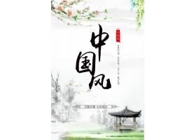 小清新中国风海报图片