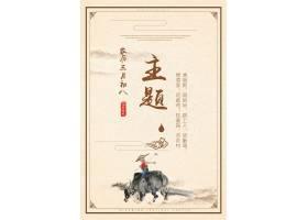 简约创意小清新中国风海报设计模板图片