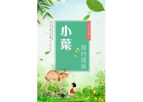 小清新中國風海報 (7)