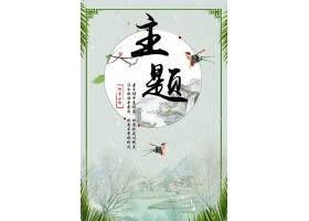 简约绿色小清新中国风海报设计模板图片