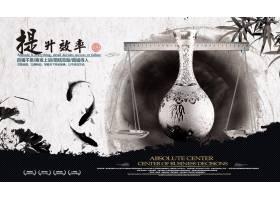 中国风水墨素材横版海报模板