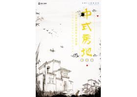 中式房地中国风通用素材海报