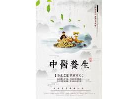 中医养生中国风通用素材海报