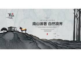 中国风素材横版海报模板
