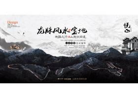 中国风房地产素材横版海报模板