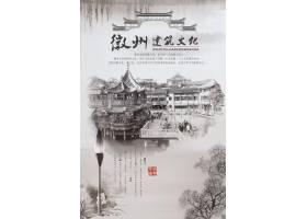 徽州建筑文化中国风素材海报模板