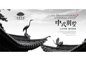 中式别墅中国风素材横版海报模板