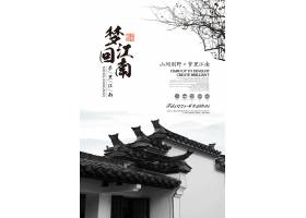 梦回江南中国风通用创意素材海报