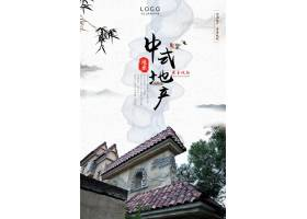 中式地产中国风通用素材海报