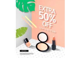 创意时尚女性美妆用品化妆品促销活动海报设计