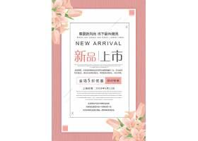 春夏新风尚新品上市活动促销海报设计模板